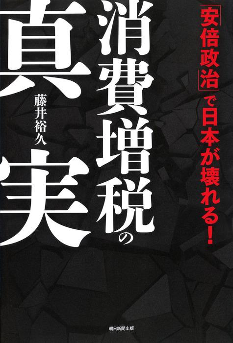 消費増税の真実 「安倍政治」で日本が壊れる!拡大写真