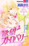 高田タミ恋愛読み切り集 オトナの引力(2)-電子書籍