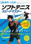 勝利への近道!ソフトテニス スピードマスター-電子書籍