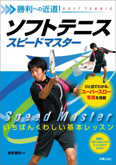 勝利への近道!ソフトテニス スピードマスター拡大写真