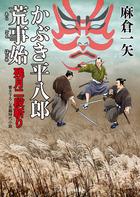 「かぶき平八郎荒事始(二見時代小説文庫)」シリーズ