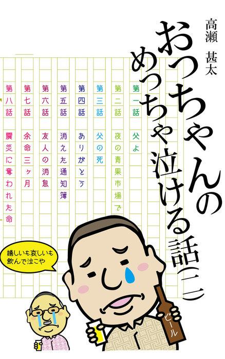 おっちゃんのめっちゃ泣ける話(二)-電子書籍-拡大画像