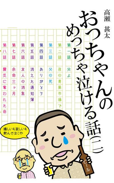 おっちゃんのめっちゃ泣ける話(二)-電子書籍