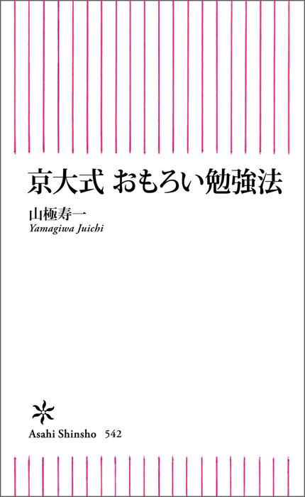 京大式 おもろい勉強法拡大写真
