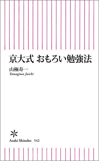 京大式 おもろい勉強法-電子書籍