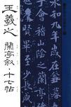 書聖名品選集(2)王羲之 : 蘭亭叙・十七帖-電子書籍