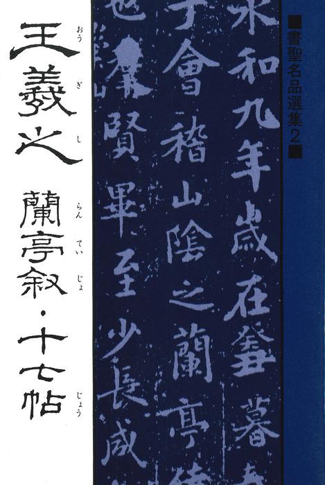 書聖名品選集(2)王羲之 : 蘭亭叙・十七帖拡大写真