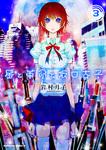 星と革命と坂口杏子(3)-電子書籍
