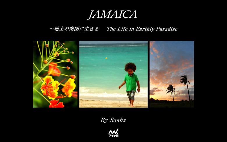 JAMAICA ~地上の楽園に生きる  The Life in Earthly Paradise拡大写真