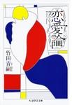 恋愛論-電子書籍