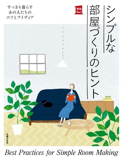 シンプルな部屋づくりのヒント-電子書籍