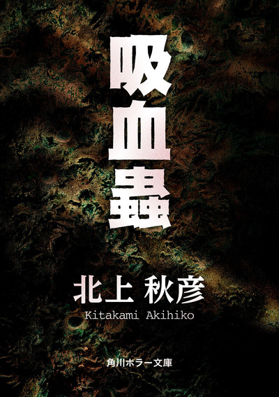 吸血蟲-電子書籍