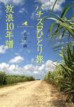 パチスロひとり旅 放浪10年譜-電子書籍