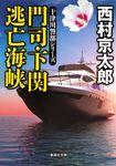 門司・下関 逃亡海峡(十津川警部シリーズ)-電子書籍