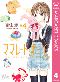 ママレード・ボーイ little 4-電子書籍