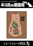 ネコ氏の遊園地-電子書籍