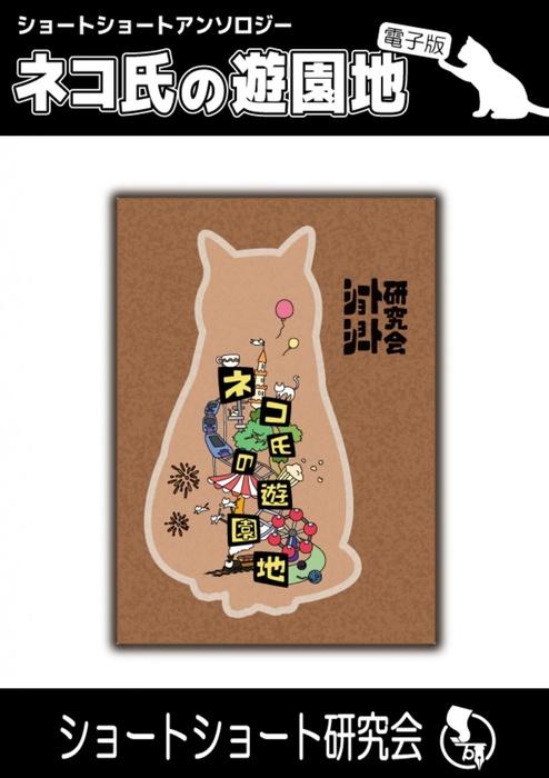 ネコ氏の遊園地-電子書籍-拡大画像