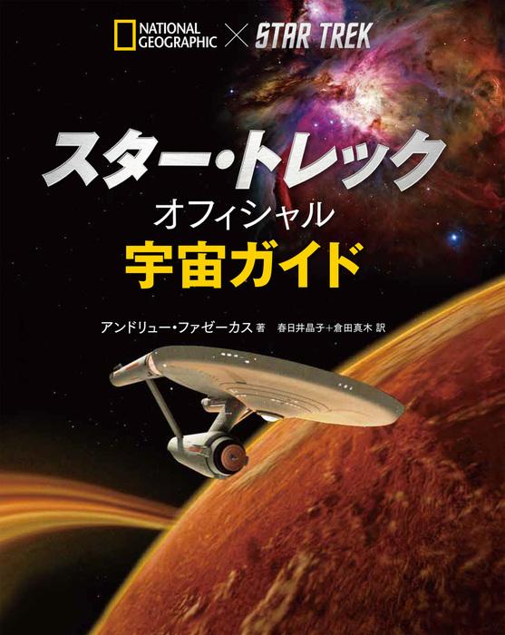 スター・トレック オフィシャル宇宙ガイド拡大写真