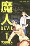 魔人~DEVIL~(1)-電子書籍