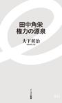 田中角栄 権力の源泉-電子書籍