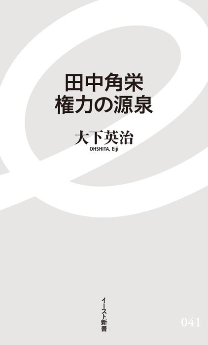 田中角栄 権力の源泉拡大写真