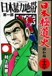 日本極道史~昭和編 13-電子書籍