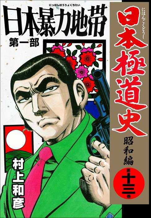 日本極道史~昭和編 第十三巻-電子書籍-拡大画像