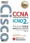 シスコ技術者認定教科書 CCNA Routing and Switching ICND2編 テキスト&問題集 [対応試験]200-101J/200-120J-電子書籍