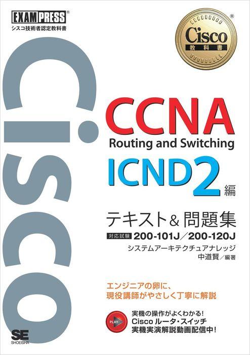 シスコ技術者認定教科書 CCNA Routing and Switching ICND2編 テキスト&問題集 [対応試験]200-101J/200-120J拡大写真