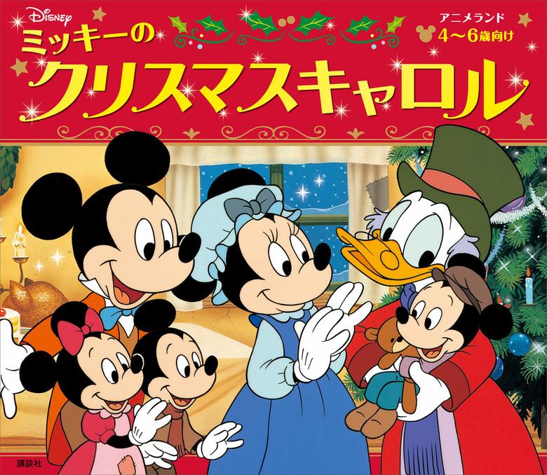 ミッキーのクリスマスキャロル拡大写真