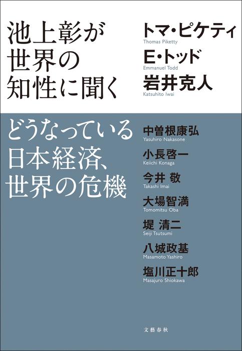 池上彰が世界の知性に聞く どうなっている日本経済、世界の危機拡大写真