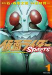仮面ライダーSPIRITS(1)-電子書籍