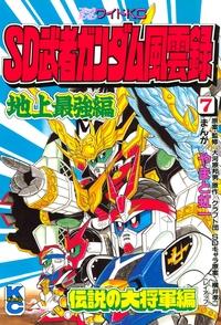 SD 武者ガンダム風雲録(7)