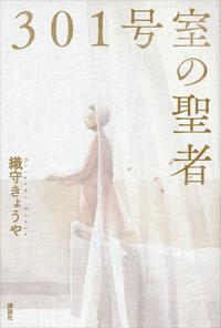 301号室の聖者-電子書籍