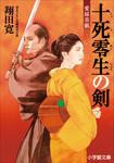 愛妹草紙 十死零生の剣-電子書籍
