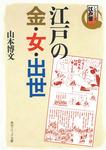 シリーズ江戸学 江戸の金・女・出世-電子書籍