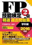 FP技能検定2級精選過去問題集(学科編)2016年版-電子書籍