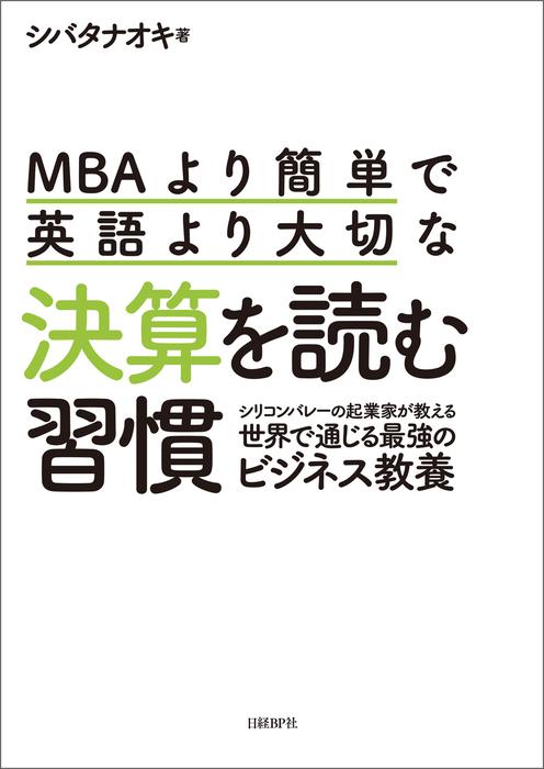 MBAより簡単で英語より大切な決算を読む習慣-電子書籍-拡大画像