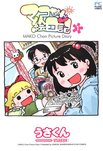 マコちゃん絵日記 1-電子書籍