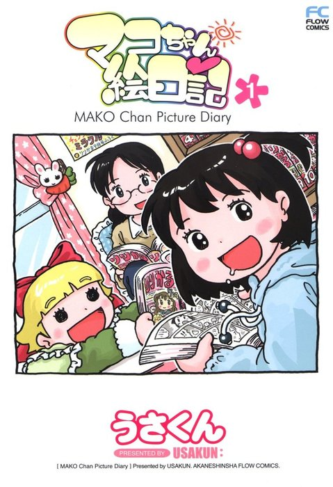 マコちゃん絵日記 1拡大写真