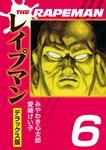 THEレイプマンDX(6)-電子書籍