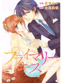 comic Berry's プライマリーキス3巻-電子書籍