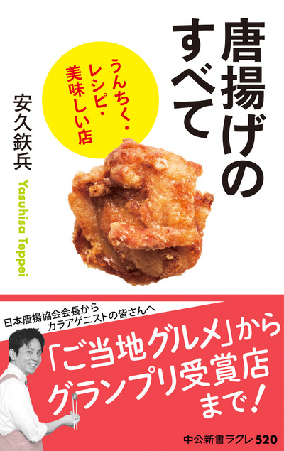 唐揚げのすべて うんちく・レシピ・美味しい店-電子書籍