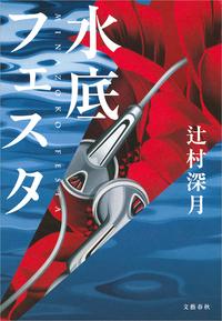 水底フェスタ-電子書籍