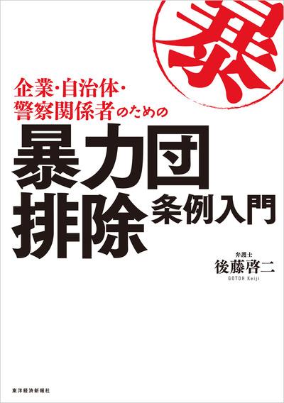 企業・自治体・警察関係者のための暴力団排除条例入門-電子書籍