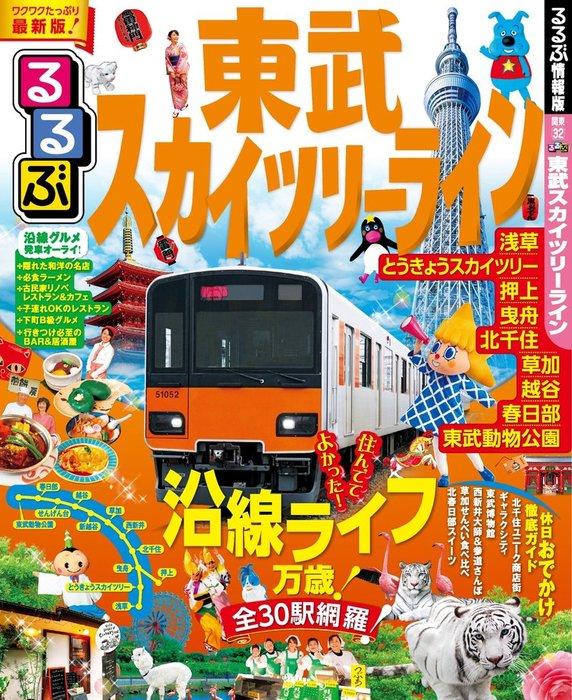 るるぶ東武スカイツリーライン拡大写真