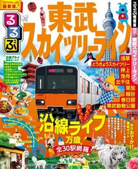 るるぶ東武スカイツリーライン-電子書籍
