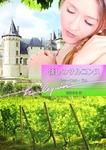 懐しのサルコンヌ-電子書籍
