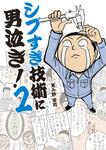 シブすぎ技術に男泣き! 2-電子書籍