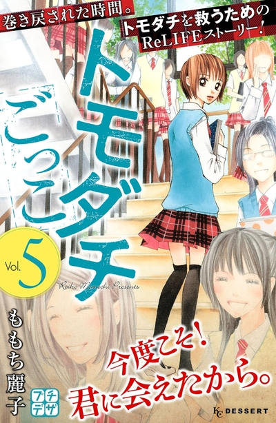 トモダチごっこ プチデザ(5)-電子書籍